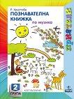 Приятели: Познавателна книжка по музика за 2. подготвителна група на детската градина - детска книга