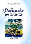 Рибарско училище - Росица Златанова - книга
