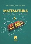 Помагало за избираемите учебни часове по математика за 6. клас - Таня Стоева, Мария Лилкова, Ганка Желязкова - помагало