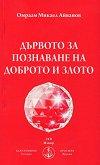 Дървото за познаване на доброто и злото - Омраам Микаел Айванов -