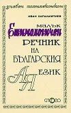 Малък етимологичен речник на българския език - Иван Харалампиев -