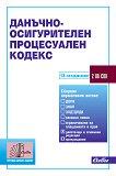Данъчно-осигурителен процесуален кодекс 2019 - книга