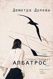 Странстващият албатрос - Деметра Дулева -