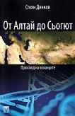 От Алтай до Сьогют. Произход на османците - Стоян Динков - книга