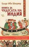 Книга за чудесата на Индия - Бузург Ибн Шахрияр - книга
