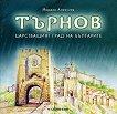 Търнов: Царстващият град на българите - Йордан Алексиев -