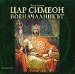 Цар Симеон: Военачалникът - Рашо Рашев -
