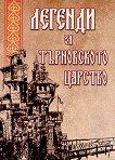 Легенди за Търновското царство - Живка Радева - книга
