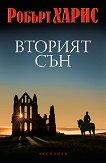 Вторият сън - Робърт Харис - книга