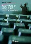 Електронно обучение чрез интернет - Петър Димов -