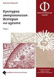 Културна антропология - том 1: История на идеите - Николай Папучиев -