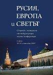 Русия, Европа и светът - Искра Баева -