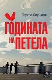 Годината на петела - Тереза Боучкова -