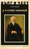 Дълг и чест: Д-р Стоян Чомаков - Илия Тодев -