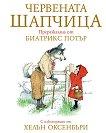 Червената шапчица - Биатрикс Потър - детска книга