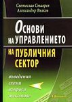 Основи на управлението на публичния сектор + CD - Александър Вълков, Светослав Ставрев - книга