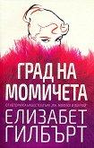 Град на момичета - Елизабет Гилбърт -