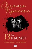 13 за късмет - Агата Кристи - книга
