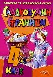 Сладкодумни страници за 4. клас : Помагало за извънкласно четене - Стефана Стефанова, Ренета Минчева, Донка Стефанова, Диана Димитрова -