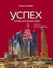 Успех - ниво B1.1: Учебна тетрадка за интензивно изучаване на руски език за 8. и 9. клас - Татяна Ненкова -