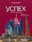 Успех - ниво B1.1: Учебник за интензивно изучаване на руски език за 8. и 9. клас - Татяна Ненкова - помагало