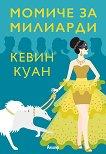 Момиче за милиарди - Кевин Куан - книга