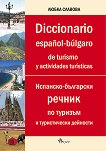Испанско-български речник по туризъм и туристически дейности - Любка Славова -