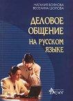 Деловое общение на руском языке - Наталия Боянова, Веселина Шопова -