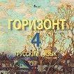 Горизонт 4: CD по русскому языку -