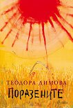 Поразените - Теодора Димова - книга