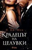 Крадецът на целувки - Л. Дж. Шен - книга