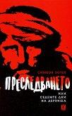 Преследването или седемте дни на дервиша - Симеон Ботев -