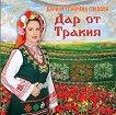 Дарина Славчева Славова - Дар от Тракия -