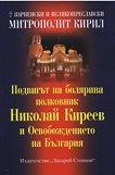 Подвигът на болярина полковник Николай Киреев и Освобождението на България -