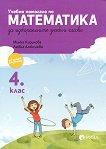 Учебно помагало по математика за избираемите учебни часове за 4. клас - Минка Кирилова, Любка Алексиева - помагало
