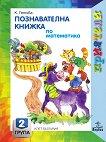 Приятели: Познавателна книжка по математика за 2. подготвителна група на детската градина - помагало