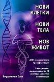 Нови клетки, нови тела, нов живот - Вирджиния Есен - книга