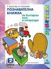 Приятели: Познавателна книжка по български език и литература за 2. подготвителна група на детската градина - учебна тетрадка