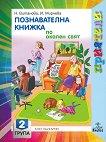 Приятели: Познавателна книжка по околен свят за 2. подготвителна група на детската градина - Надежда Витанова, Илиана Мирчева - книга