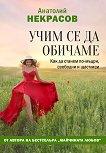 Учим се да обичаме - Анатолий Некрасов -
