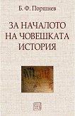 За началото на човешката история - Борис Ф. Поршнев - книга