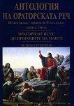 Антология на ораторската реч - книга 3: Оратори от Исус до пророците на маите - Величко Руменов -