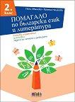 Помагало по български език и литература за 2. клас - Нели Иванова, Румяна Нешкова - помагало