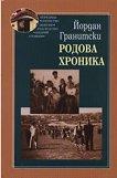 Родова хроника - Йордан Гранитски -