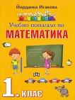 Учебно помагало по математика за 1. клас - Йорданка Исакова -