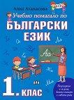 Учебно помагало по български език за 1. клас - Анна Атанасова -