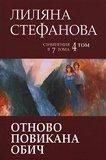 Съчинения в 7 тома - том 4: Отново повикана обич - Лиляна Стефанова -