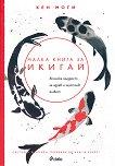 Малка книга за икигай - Кен Моги - книга