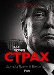 Страх. Доналд Тръмп в Белия дом - Боб Удуърд - книга