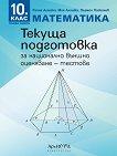Тестове за текуща подготовка по математика за национално външно оценяване за 10. клас - Райна Алашка, Мая Алашка, Пламен Паскалев - книга за учителя